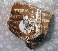 Kotteri2