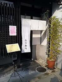 Oryourifuji