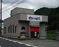 Makotosoto