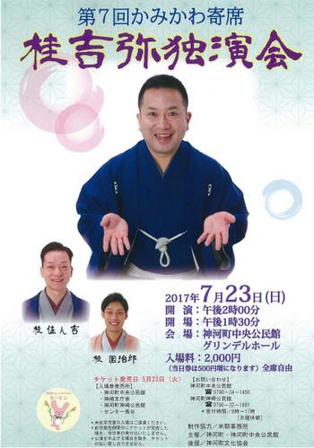 29kamikawayose_3