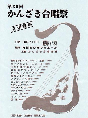 Kanzakigassyou